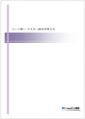 コード統一・マスター統合の考え方 表紙