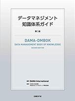 DMBOK2nd_JP