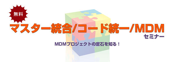 マスター統合・コード統一・MDMセミナー