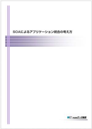 SOAによるアプリケーション統合の考え方 表紙