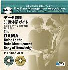DAMA-DMBOK データ管理知識体系ガイド(日本語版)