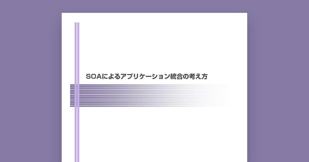 SOAによるアプリケーション統合の考え方