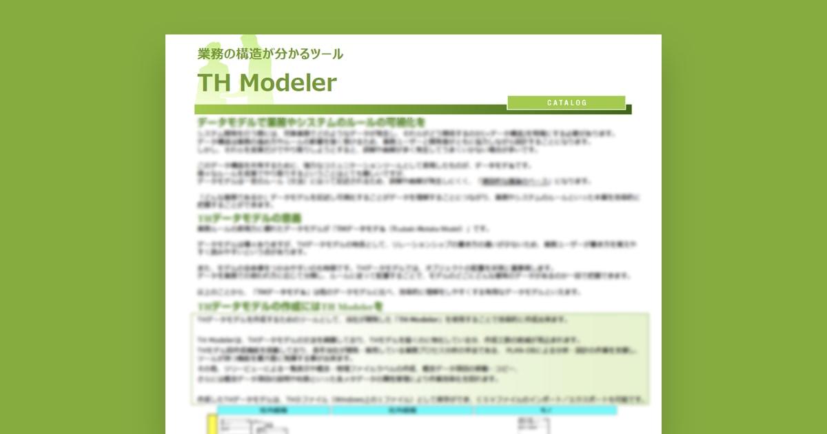 TH Modeler / IPF Modelerパンフレット